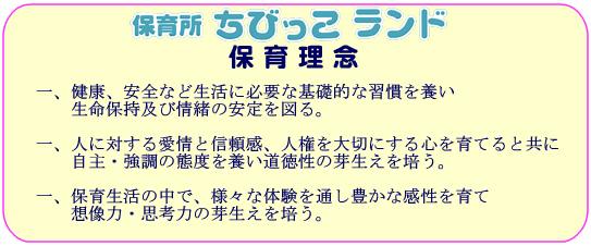 ◆保育理念