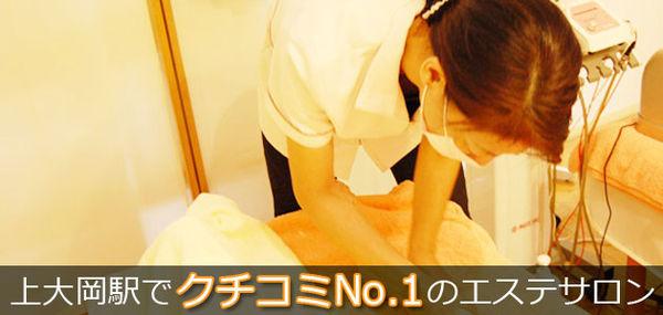 【上大岡駅クチコミNo.1】