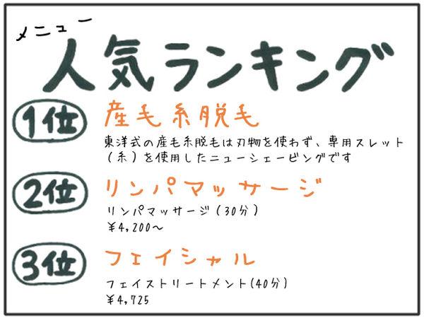 【人気メニューランキング】