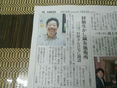 中日新聞掲載・記事