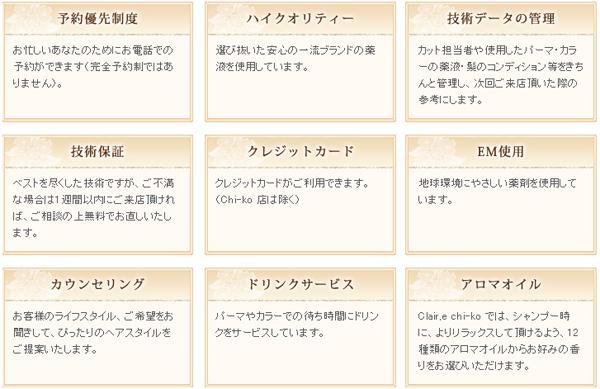 ◆claireの9つの約束