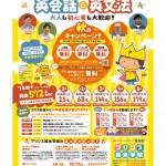 今週 9/29(土) ミニ体験会のお知らせ