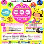 春の新入会キャンペーン実施中!