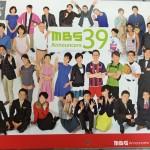 MBSアナウンサーのカレンダー