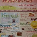 ◆◇3月26日(土)LIXILさんのすまいるフェアに今年も参加します!◇◆