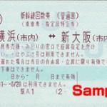 在庫不足につきJR新幹線回数券を高額買取りします