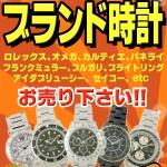 是非お売り下さい!ブランド時計買取強化中です!