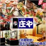【特価】「庄や」・「日本海庄や」食事券