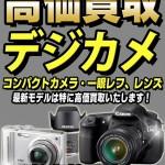 東京都 吉祥寺 大黒屋 吉祥寺公園口店では PS4やデジタルカメラなどの電化製品を高価買取致します!