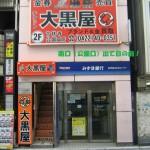 デイトナなどロレックスの腕時計を買取りいたします。東京都武蔵野市 大黒屋 吉祥寺公園口店(駅目の前2階)