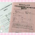 8月27日、ECCジュニア中学生英語暗誦大会 大阪大会