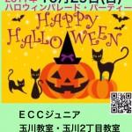 10月29日(日)ハロウィンパレード・パーティー♪
