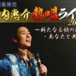 【特価】山内恵介 熱唱ライブ in松戸