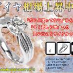 大黒屋【浦安 新浦安 買取】ダイヤモンド ダイヤ お買取ならお任せください!!