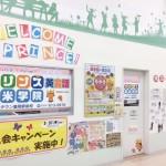 新入会キャンペーン5月末まで!