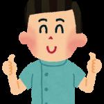 【新型コロナウィルス 感染拡大予防対策】