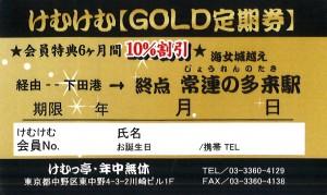 けむけむ【GOLD】定期券