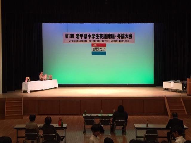 第12回 岩手県小学生英語暗唱大会