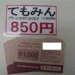 【特価】てもみん1,000円券