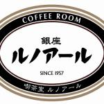 【特価】銀座ルノアール