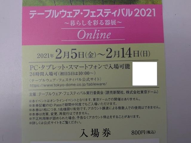 テーブルウェアフェスティバル2021 オンライン
