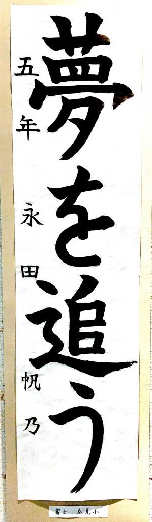 静岡県書初めコンクール 最優秀賞