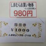 しまむら商品券1000円券