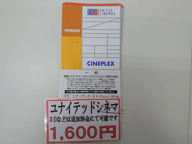 ユナイテッドシネマ映画券