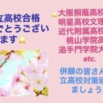 ☆私立高校入試合格発表