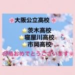 ☆大阪公立高校全員合格