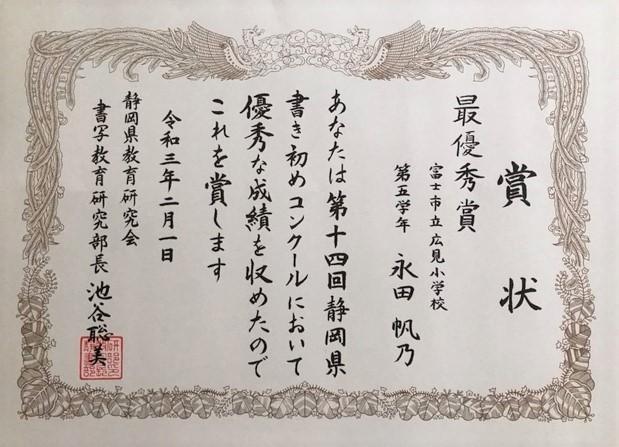 書初めコンクール 最優秀賞 賞状