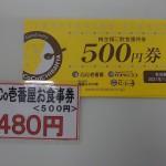 CoCo壱番屋500円券⇒480円(2021年3月24日現在)