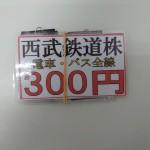 西武鉄道 株主乗車証