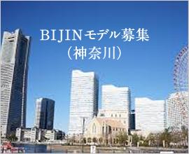 BIJINモデル募集(神奈川)