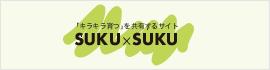 「キラキラ育つ」を共有するサイト - SUKU×SUKU